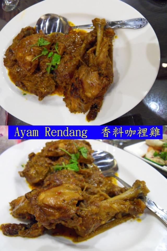 香料乾咖哩雞 Ayam Rendang
